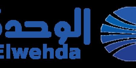 الوحدة الاخباري : محافظ كفر الشيخ يتابع غرق قارب صيد بدمياط والبحث عن صياد