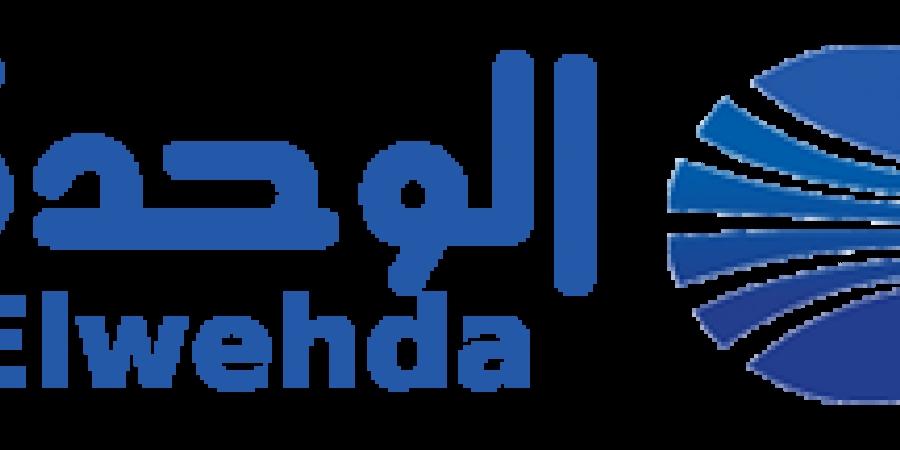 اخبار اليوم بالفيديو .. وزير الرياضة مازحا :الحكومة تشجيع الزمالك والأهلي هو اللي بيكسب