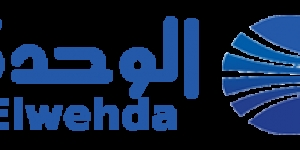 اليوم السابع عاجل  - المتحدث باسم الجيش الليبى: قواتنا سلمت الطيار المرتزق للسلطات الأمريكية