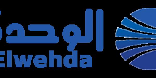 الوحدة الاخباري : أخبار تعويضات حرب الخليج للسودانيين اليوم الخميس 24-11-2016
